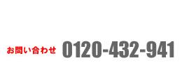 お問い合わせは0120-432-941