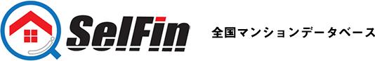 SelFin 全国マンションデータベース