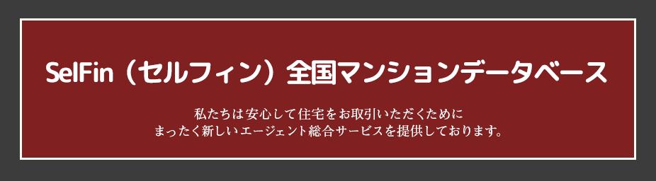 SeiFin(セルフィン)全国マンションデータベース